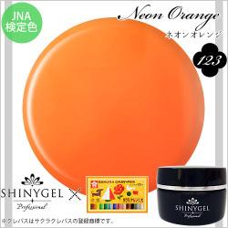 シャイニージェルプロフェッショナル:ネオンオレンジ