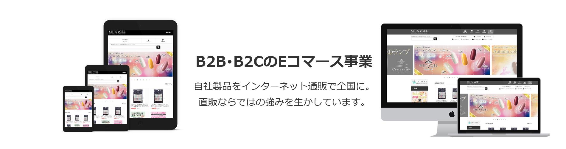 B2C・B2BのEコマース事業